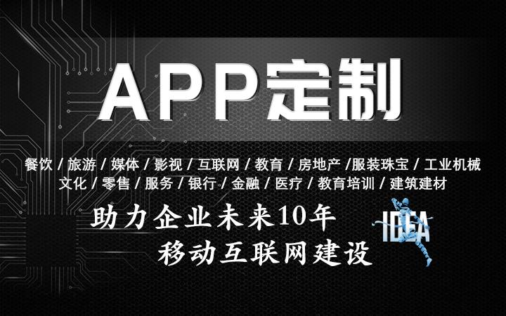 APP开发 电商 app定制开发 IOS开发 安卓开发