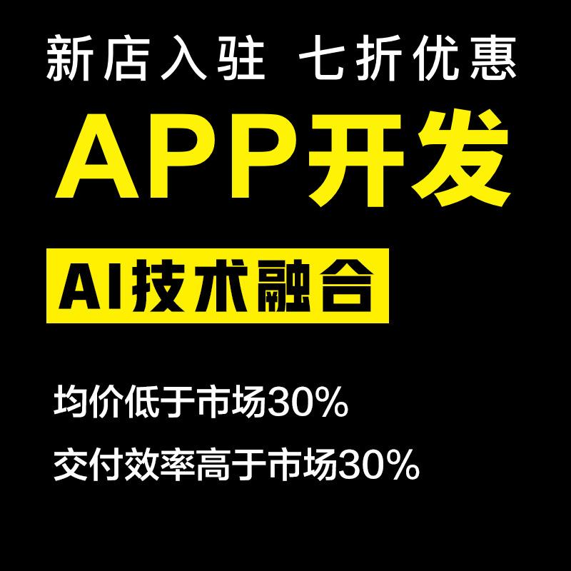 语音直播APP定制 开发 商城APP成品APP安卓 开发 IOS 开发