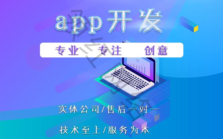 手机app开发制作分销购物app商城app软件开发搭建