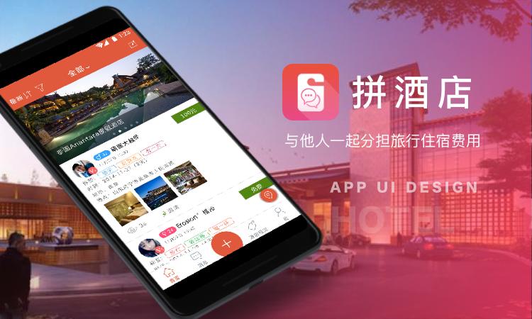 UI设计界面设计APP设计网站设计图标设计手机UI设计移动端