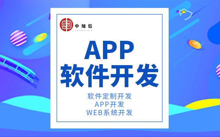 iOS/安卓系统APP原生定制开发/手机应用软件页面设计开发