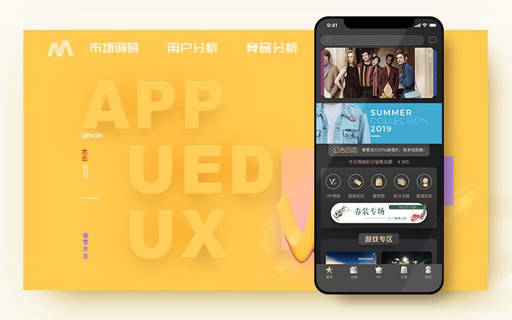 UI设计|软件界面|app界面|微信小程序|移动UI交互体验