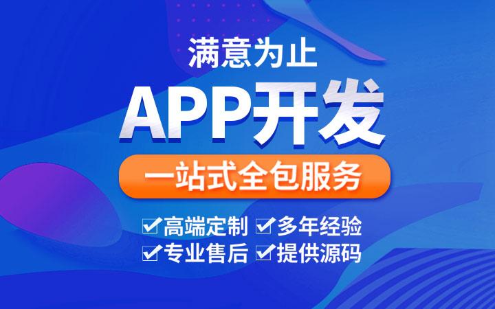 【APP定制】开发/教学培训/考试培训/技能培训/翻译词典