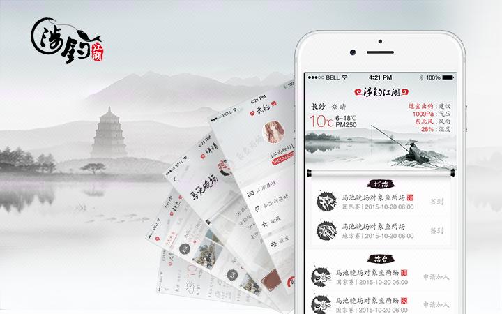服装服饰电子家电民营医院家居建材app应用ui界面定制设计