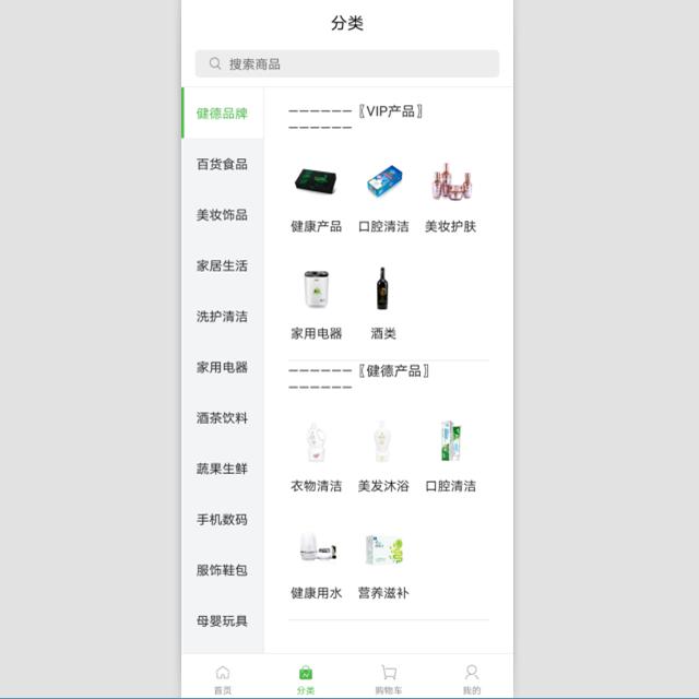 商城app 在线商城 在线交易  购物app 分销app