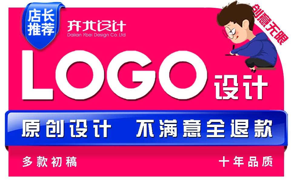 高端logo设计VI企业公司卡通logo设计图文字体标志商标