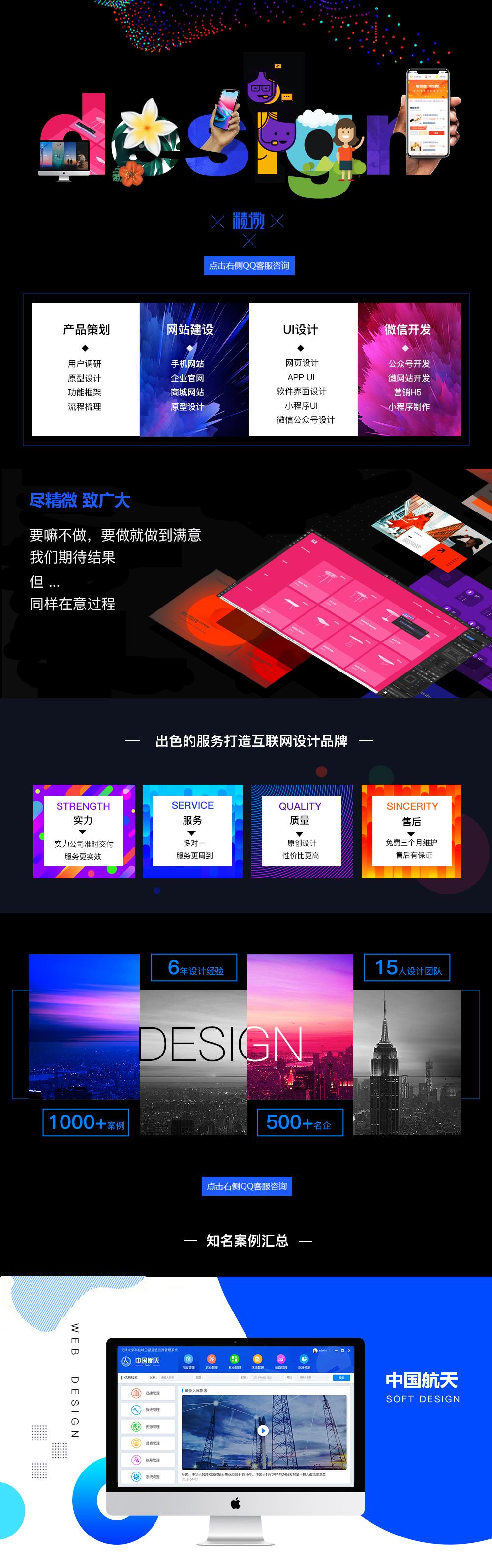 _网页设计网站设计网站建设ui设计h5小程序微信网页制作app1