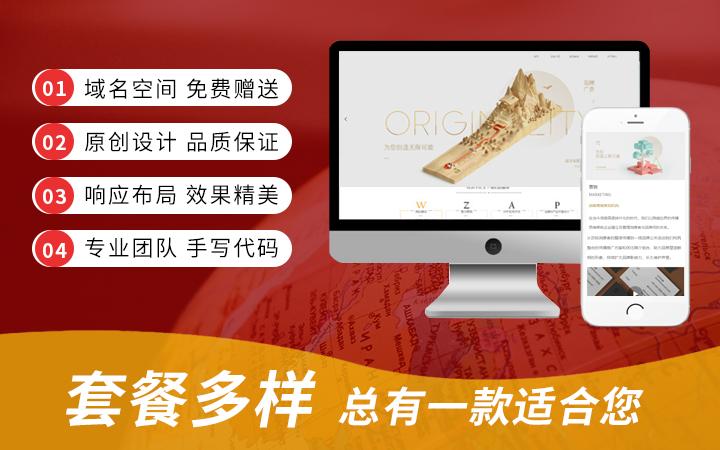 二次开发定制开发网站开发响应式开发设计制作开发网站二次开发