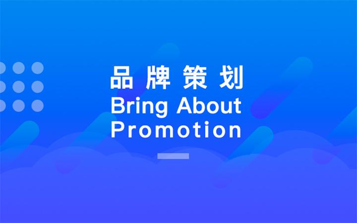 企业广告创意类文案产品文案策划品牌故事创作撰写作品牌营销策划