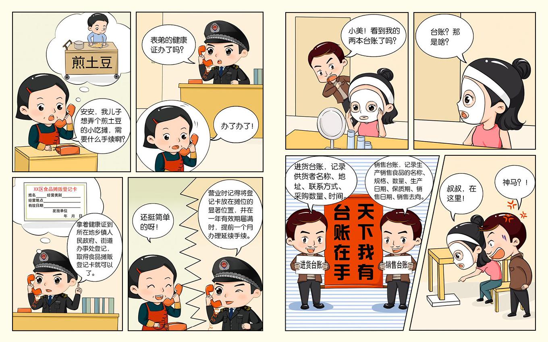 漫画设计连载漫画连环画四格多格漫画卡通风漫画儿童漫画