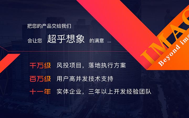 B2C商城网站开发建设制作定制微信商城