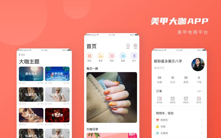 【服装商城APP】商城系统定制新零售批发线上电商app开发