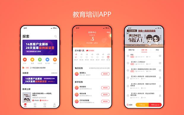 银行APP定制开发金融系统app开发定制ios安卓苹果开发