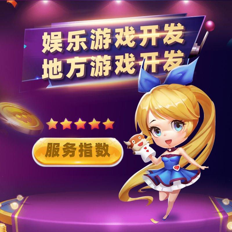 手机游戏app开发定制 成品游戏开发 H5游戏开发定制搭建