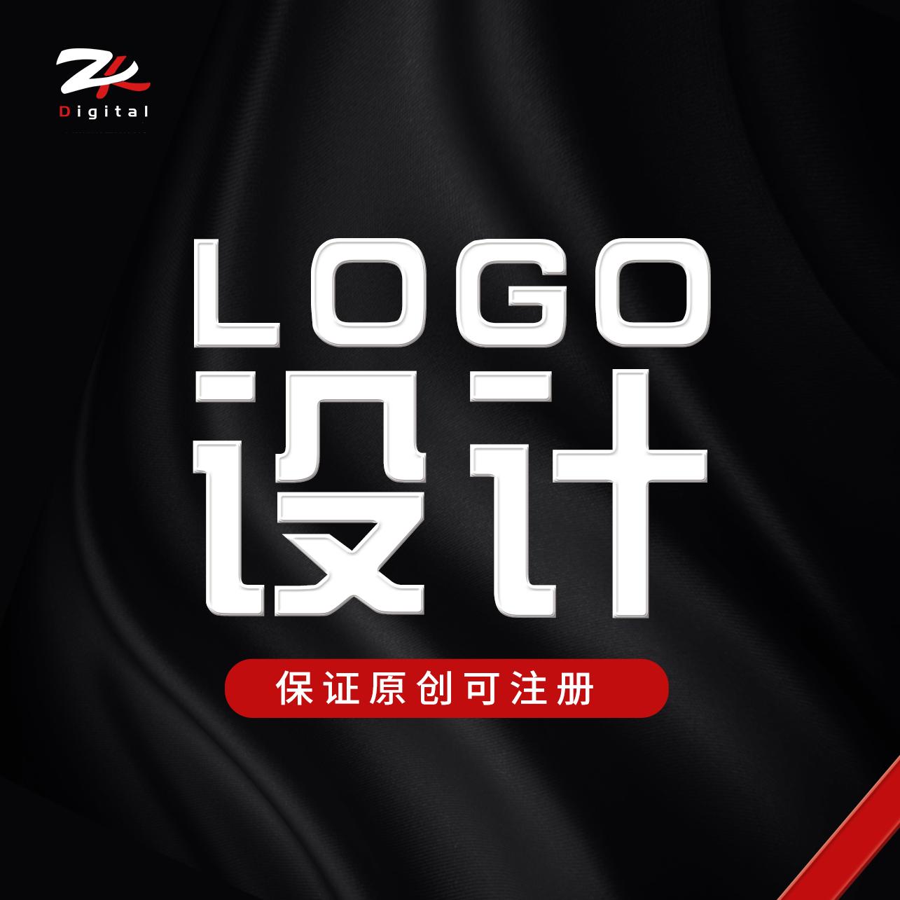 品牌logo設計圖文字體標志商標企業公司LOGO圖標平面設計品...