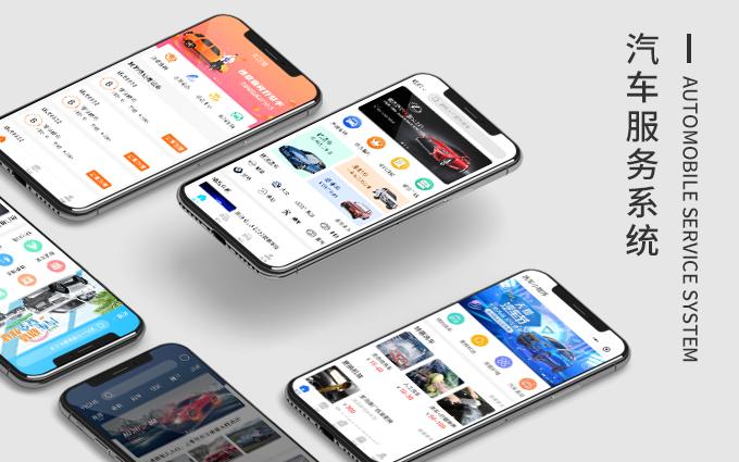 汽车服务app| app开发租车平台在线租车汽车租赁宝驾出行