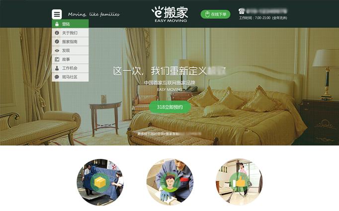 首页UI设计 单页设计 活动专题设计 主页设计