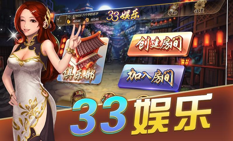 33娱乐-大连穷胡-庄河麻将-斗地主-炸金花