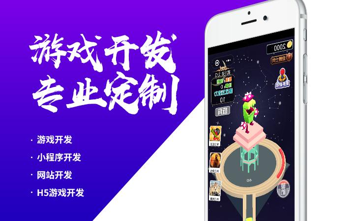 微信H5游戏开发/卡通形象设计日韩欧美角色Q版吉祥物原画游戏