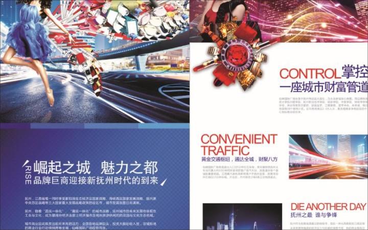 房地产文案房地产策划楼书文案品牌文案宣传册宣传品设计产品文案