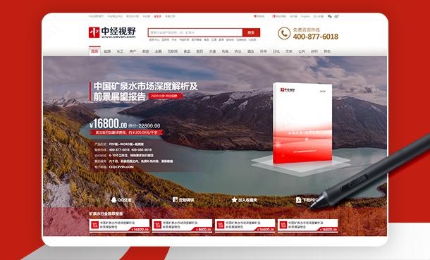 竞价页专题页活动详情页着陆页整站设计企业网站UI设