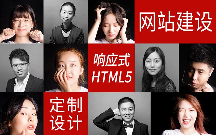 HTML5网站建设计制作外贸行业门户手机网站网页面PHP开发