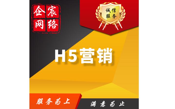 【H5营销】h5小游戏/抽奖答题/互动营销活动/H5微传单