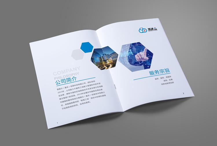 企业宣传品设计产品宣传册设计公司招商手册画册排版封面设计美化
