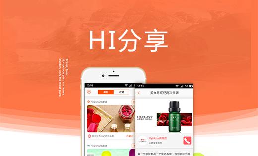 hi分享app开发
