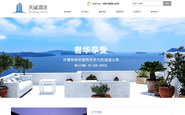 模板网站建设 模板网站 网站开发 网站定制 模板建站 模板站