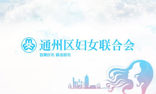 北京通州女性