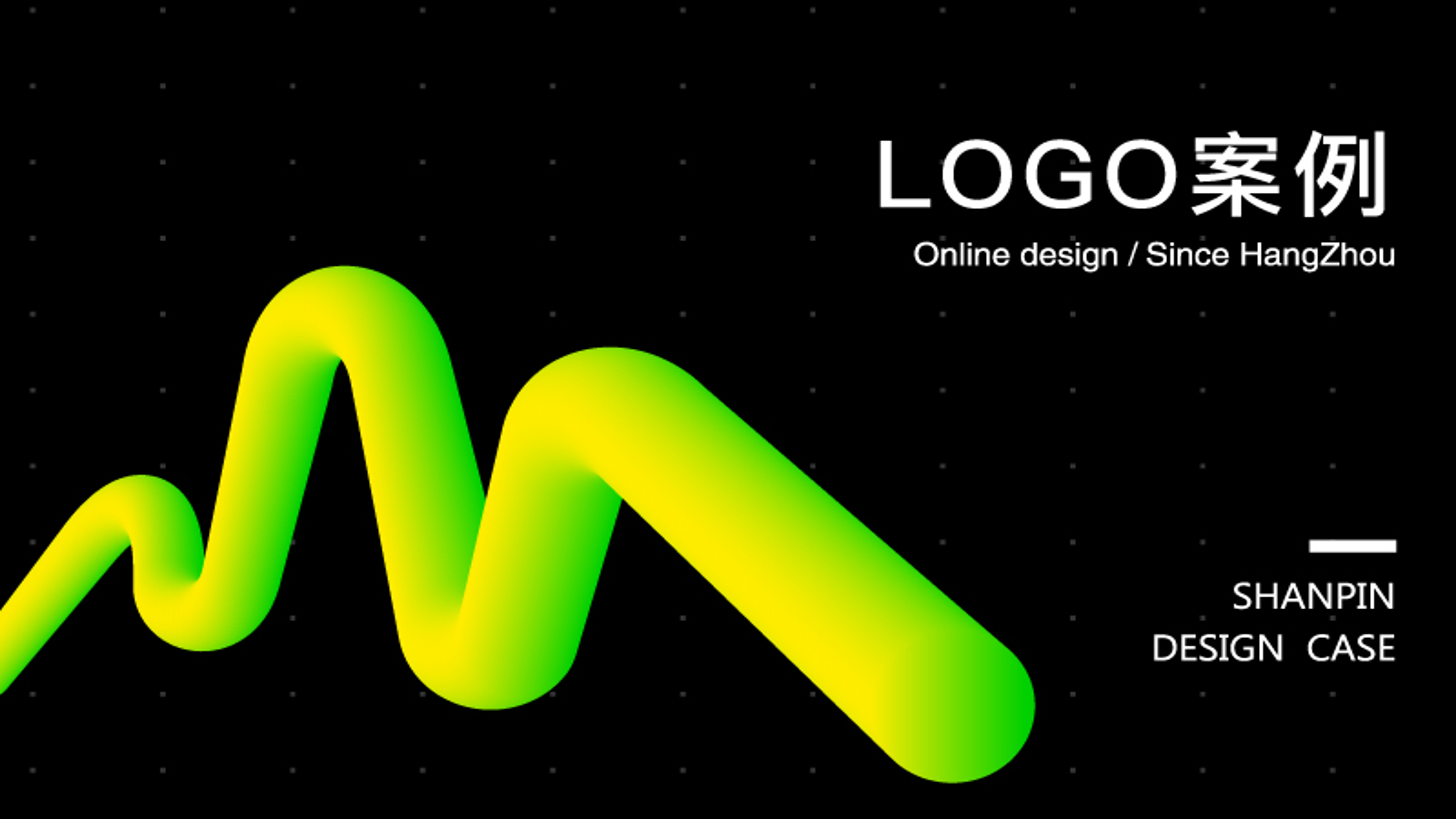 【山品设计】LOGO品牌案例作品