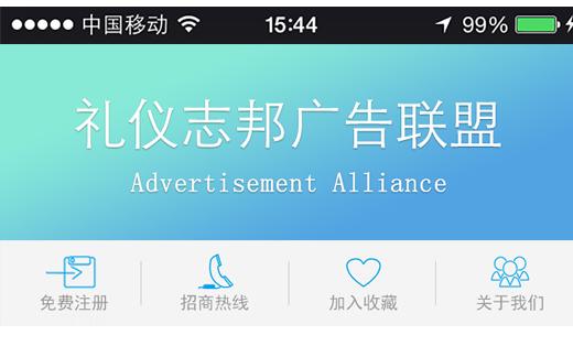 礼仪之邦广告营销平台