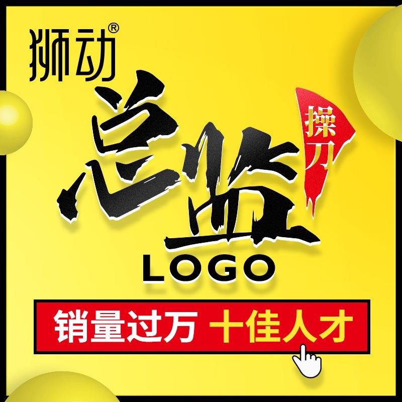 总监LOGO设计可注册原创图文字体公司企业商标卡通形象