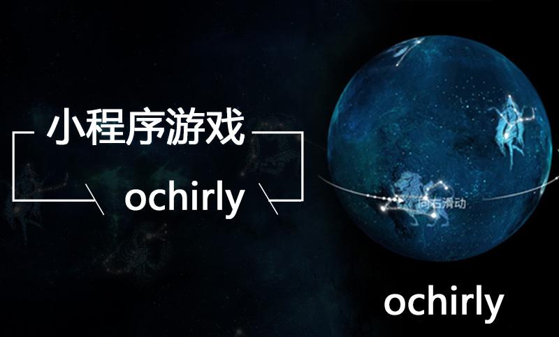 微信小程序游戏 H5游戏 ochirly星辰互动好礼