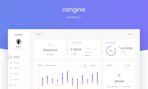 cengine软件界面设计