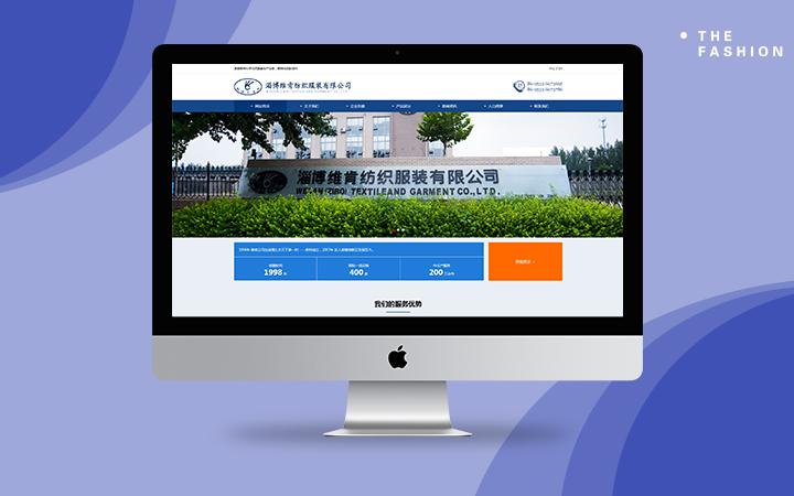 商城建设电商网站门户网站响应式网站定制营销型网站二次开发.