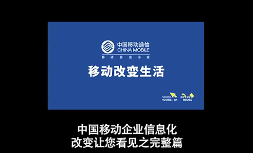 中国移动 品牌