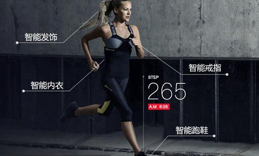 燚智能基于BLE的穿戴解决方案:智能鞋子、智能服装,蓝牙手环