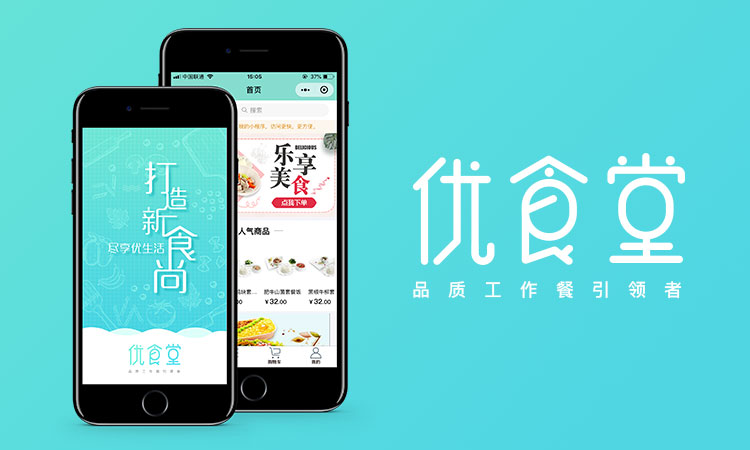 小程序|小程序开发|微信小程序|微信小程序模板|商城分销餐饮