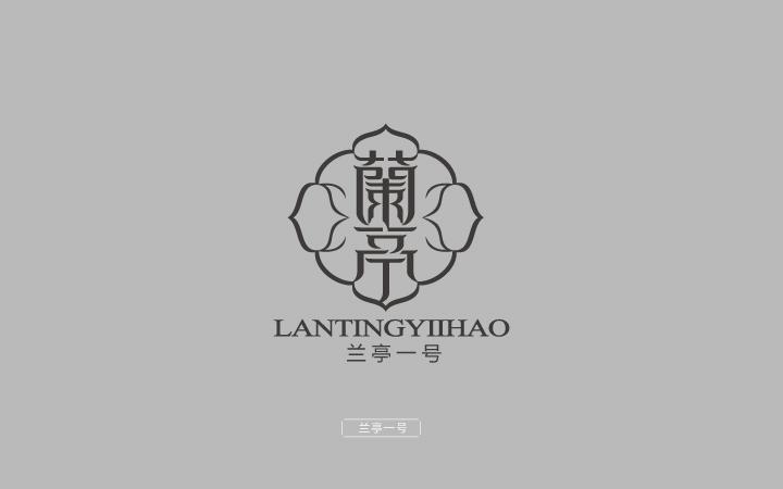 千树品牌企业公司logo设计标志商标注册字体包装LOGO设计