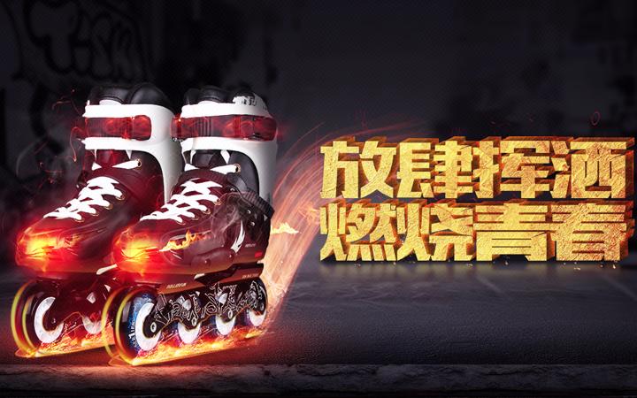 宣传海报设计DM单设计广告促销活动宣传易拉宝X展架宣传单单页