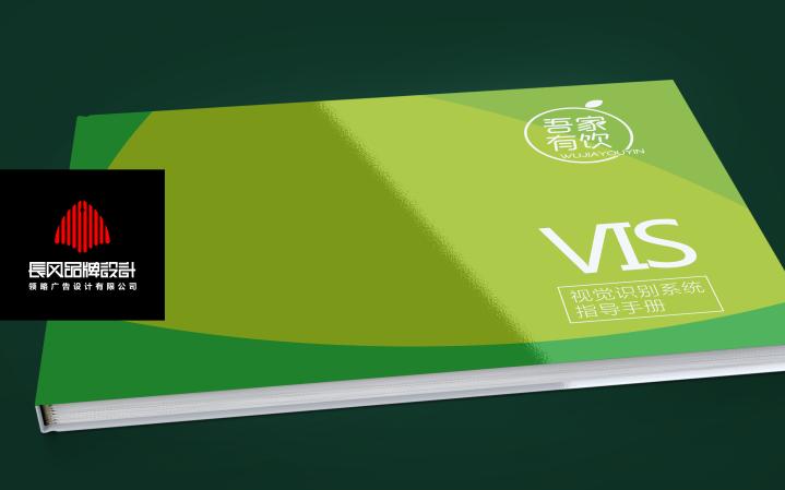 VI设计套餐企业vi公司vi品牌vi全套vi餐饮科技导视系统