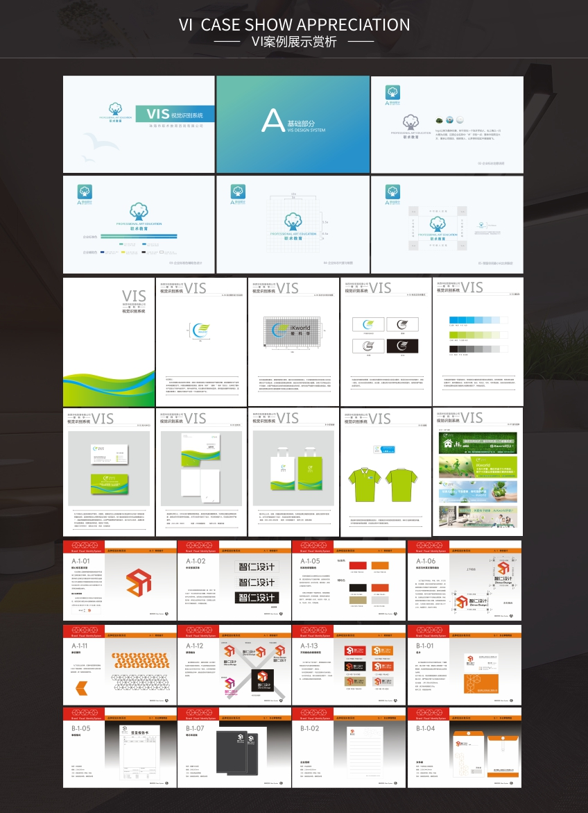 单页三折页海报设计产品手册画册宣传单平面广告设计宣传品牌设计