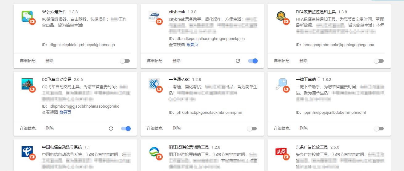 浏览器插件定制【chrome多浏览器支持】