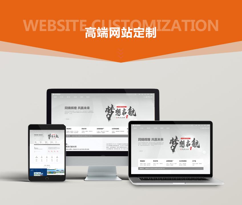 _网站建设开发制作网站设计企业网站公司官网定制网页手机网站模板1