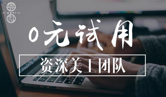 产品描述宝贝详情页设计制作淘宝电商网店飞猪装修拼多多网页设计