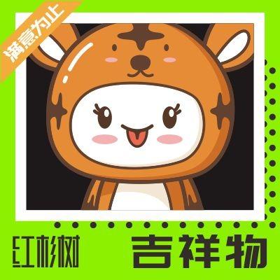 吉祥物卡通形象商业Q版手绘表情包漫画logo可爱动漫形象设计